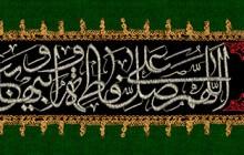 فایل لایه باز کتیبه پرچم دوزی فاطمیه / ذکر صلوات حضرت فاطمه زهرا (س)