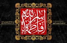 فایل لایه باز تصویر فاطمه سر الله / فاطمیه