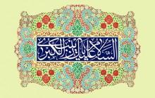 فایل لایه باز تصویر تولد حضرت زینب (س) / السلام علیک یا زینب الکبری