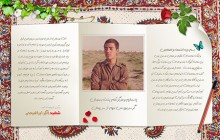فایل لایه باز تصویر برگی از وصیت نامه شهید اکبر ابراهیمی / شهدای شهر من