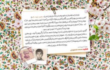 فایل لایه باز تصویر فرازی از وصیت نامه شهید محمد منصوری / شهدای شهر من