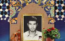 فایل لایه باز تصویر شهید سید حسین مطهری مقدم / شهدای شهر من