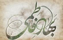 فایل لایه باز تصویر بهار فاطمی / ولادت حضرت زهرا (س) / ارسال شده توسط کاربران