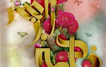 فایل لایه باز تصویر ولادت حضرت فاطمه زهرا (س) / ارسال شده توسط کاربران