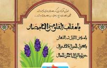 فایل لایه باز تصویر عید نوروز / یا مقلب القلوب و الابصار
