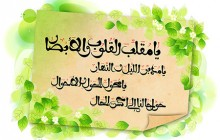 فایل لایه باز تصویر یا مقلب القلوب و الابصار / عید نوروز