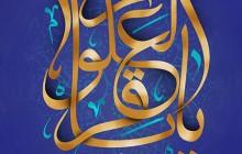 فایل لایه باز تصویر ولادت امام باقر (ع) / ارسال شده توسط کاربران