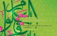 فایل لایه باز تصویر میلاد امام محمد باقر (ع) / ارسال شده توسط کاربران