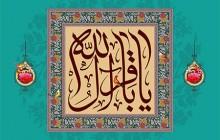 فایل لایه باز تصویر یا باقر آل الله / ولادت امام باقر (ع)