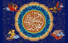 فایل لایه باز تصویر تولد امام باقر (ع)
