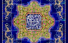 فایل لایه باز تصویر کاشی کاری مزین به نام امام محمد باقر (ع)