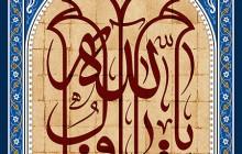 فایل لایه باز تصویر یا باقر آل الله / تولد امام محمد باقر (ع)