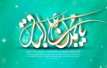 فایل لایه باز تصویر ولادت امام محمد باقر (ع) / ارسال شده توسط کاربران