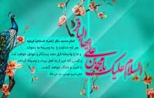 فایل لایه باز تصویر السلام علیک یا محمد بن علی ایها الباقر / ولادت امام باقر (ع) / ارسال شده توسط کاربران