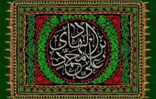 فایل لایه باز تصویر پرچم دوزی شهادت امام هادی (ع)