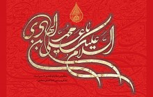 فایل لایه باز تصویر السلام علیک یا علی بن محمد الهادی / شهادت امام هادی (ع)