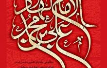 فایل لایه باز تصویر الامام علی بن محمد الهادی (ع) / شهادت امام هادی (ع)