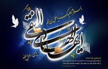 فایل لایه باز تصویر شهادت امام علی النقی الهادی (ع) / ارسال شده توسط کاربران