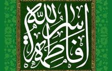 فایل لایه باز تصویر فاطمه سر الله / ولادت حضرت فاطمه (س)