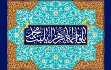 فایل لایه باز تصویر ولادت حضرت فاطمه (س) / یا فاطمه الزهراء یا بنت محمد