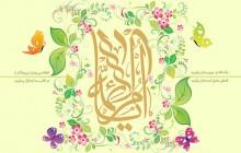 فایل لایه باز تصویر ولادت حضرت زهرا (س) / یا ام الائمه / روز مادر