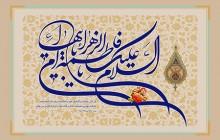 فایل لایه باز تصویر میلاد حضرت فاطمه زهرا (س) / روز مادر