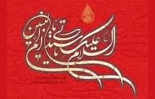 فایل لایه باز تصویر یا سیدتی یا ام البنین / وفات حضرت ام البنین (س)