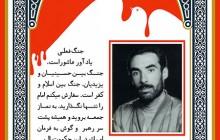 فایل لایه باز تصویر شهید غلامرضا ادهم / شهدای شهر من / اعلامیه دهه ۶۰ شهدا