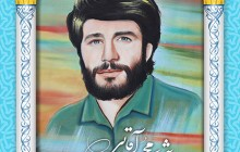 فایل لایه باز تصویر شهید محمد آقایی / شهدای شهر من