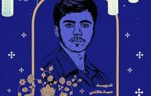 فایل لایه باز تصویر شهید سید مجتبی سادات اردستانی / شهدای شهر من