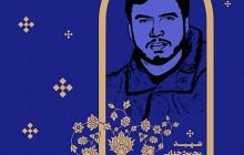فایل لایه باز تصویر شهید محمود خدایی / شهدای شهر من