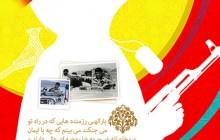 فایل لایه باز تصویر نوجوان شهید مهران محمدی / شهدای شهر من