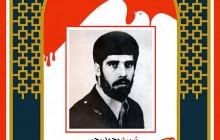فایل لایه باز تصویر شهید محمد رجبی / شهدای شهر من