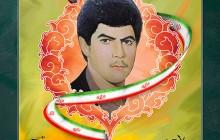 فایل لایه باز تصویر شهید علی اکبر تاجیک / شهدای شهر من