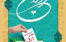 فایل لایه باز تصویر  ۱۲ فروردین روز جمهوری اسلامی ایران