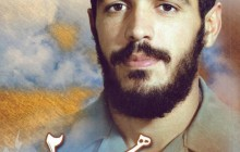 مدافعان حرم و شهید ابراهیم هادی