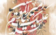تصویر / السلام علیک یا امیرالمؤمنین / ولادت امام علی (ع) / ارسال شده توسط کاربران