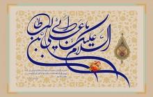 فایل لایه باز تصویر السلام علیک یا علی بن ابی طالب / ولادت امام علی (ع)