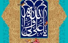 فایل لایه باز تصویر یا علی ولی الله / میلاد امام علی (ع)