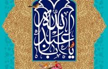 فایل لایه باز تصویر تولد امام حسین (ع) / یا ابا عبد الله