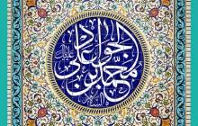 فایل لایه باز تصویر کاشی کاری نام امام جواد (ع) / ولادت امام جواد (ع)