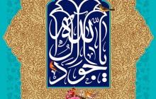 فایل لایه باز تصویر تولد امام جواد (ع) / یا جواد آل الله