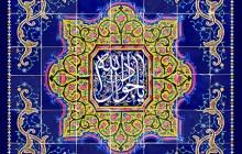 فایل لایه باز تصویر یا جواد آل الله / ولادت امام جواد (ع)