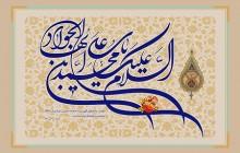فایل لایه باز تصویر یا محمد بن علی ایها الجواد / ولادت امام جواد (ع)