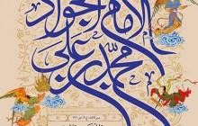 فایل لایه باز تصویر الامام محمد بن علی الجواد (ع)