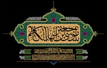 فایل لایه باز تصویر شهادت امام موسی کاظم (ع)