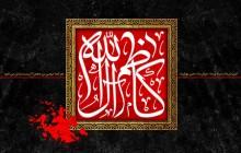 فایل لایه باز تصویر شهادت امام کاظم (ع) / کاظم آل الله (ع)
