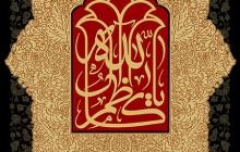 فایل لایه باز تصویر کاظم آل الله (ع) / شهادت امام کاظم (ع)