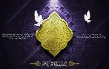 فایل لایه باز تصویر شهادت امام موسی کاظم (ع) / ارسال شده توسط کاربران