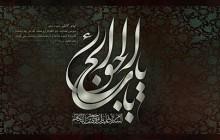 فایل لایه باز تصویر یا باب الحوائج / شهادت امام موسی کاظم (ع) / ارسال شده توسط کاربران